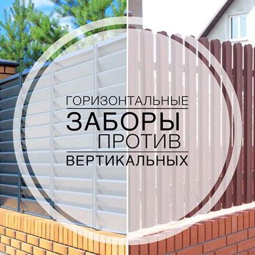 забор жалюзи преимущества перед забором из штакетника